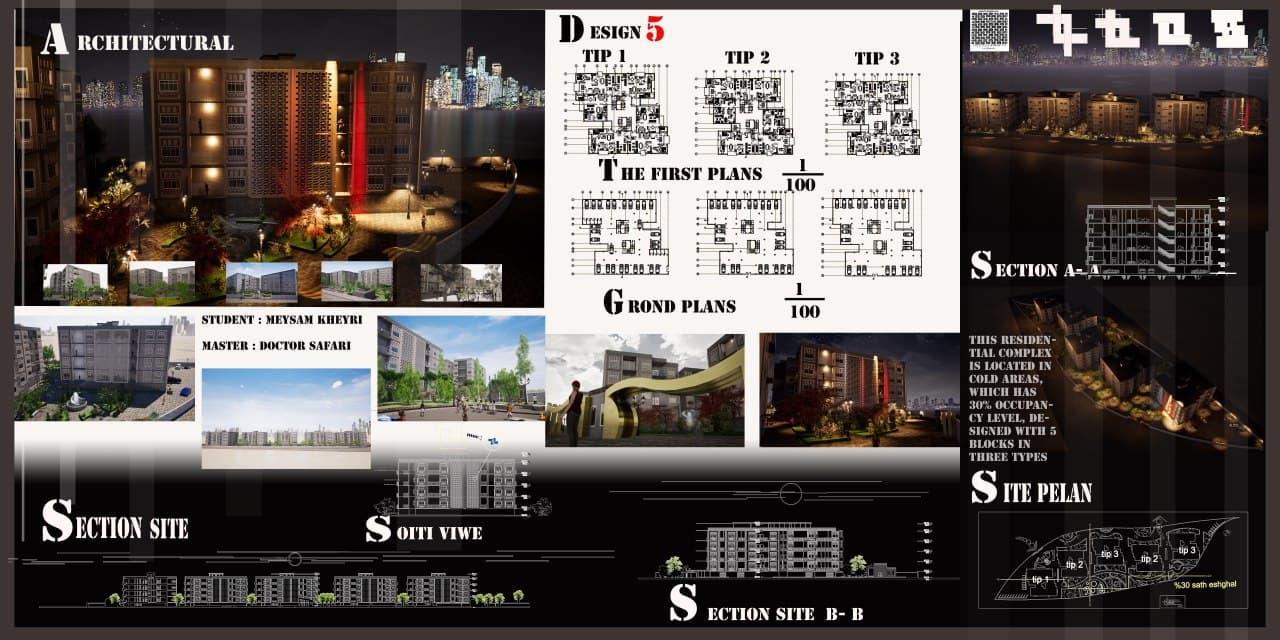 طرح 5 معماری مجتمع مسکونی